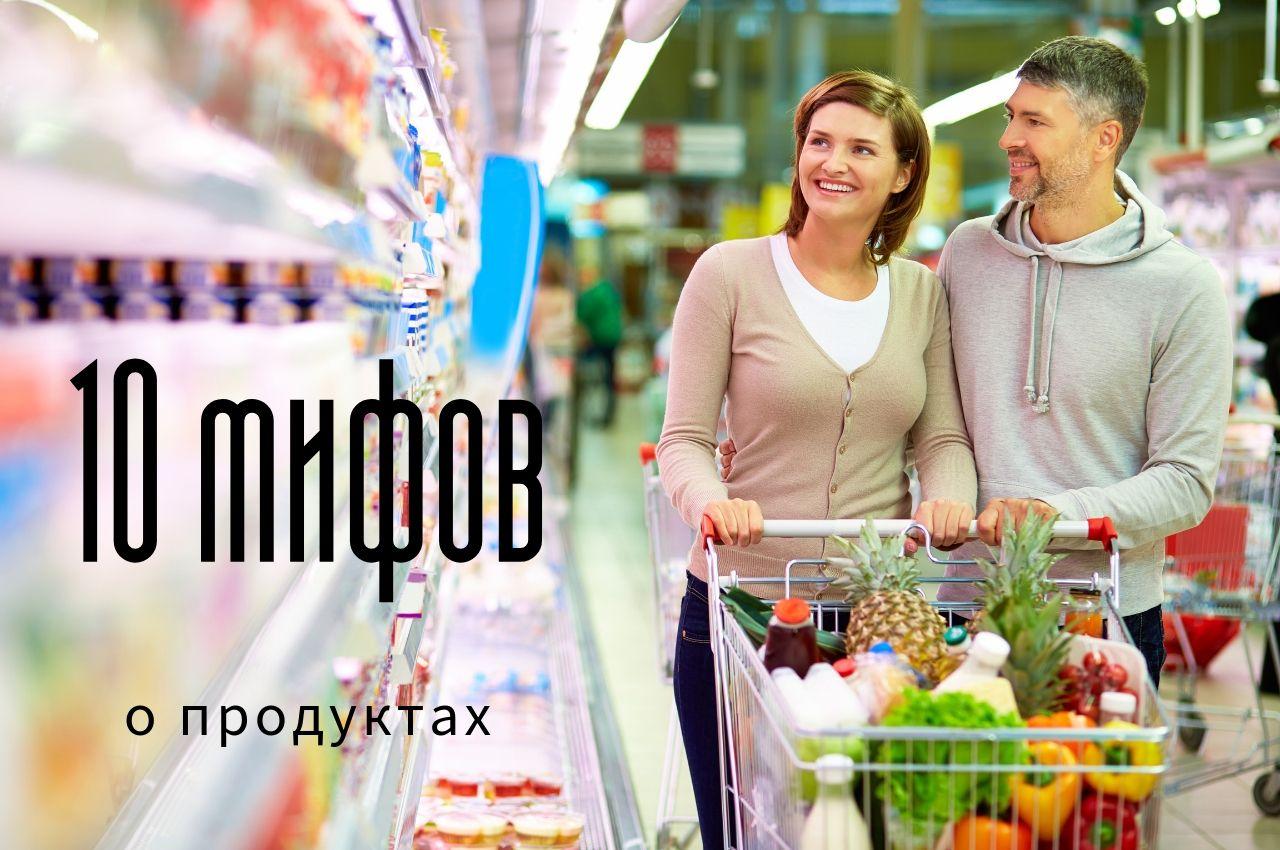 Распространенные мифы о продуктах