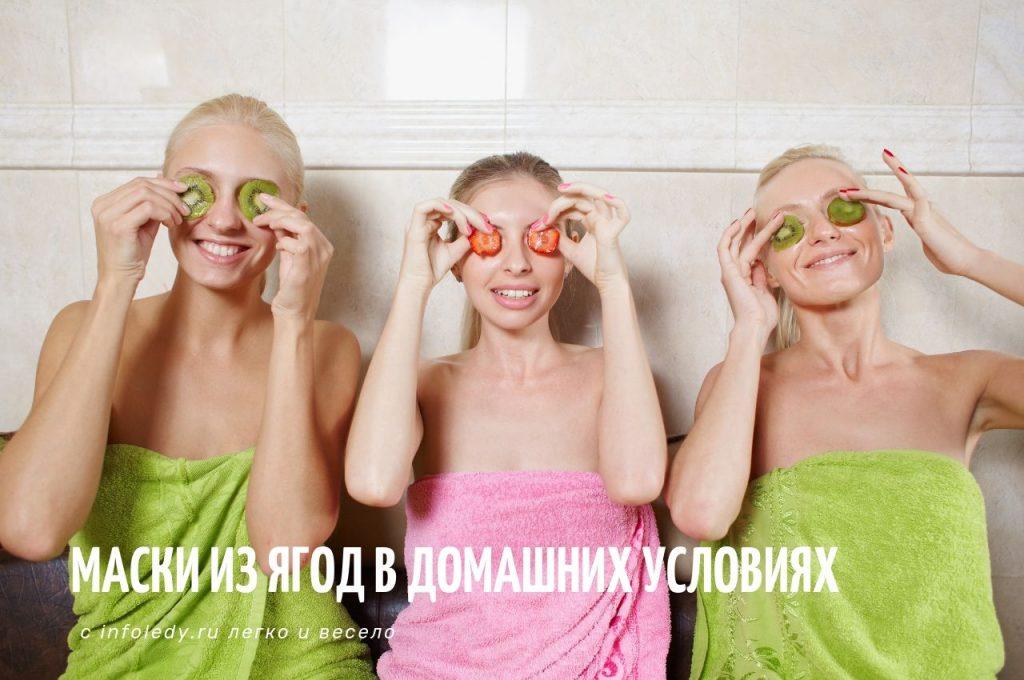 Домашние маски из свежих ягод