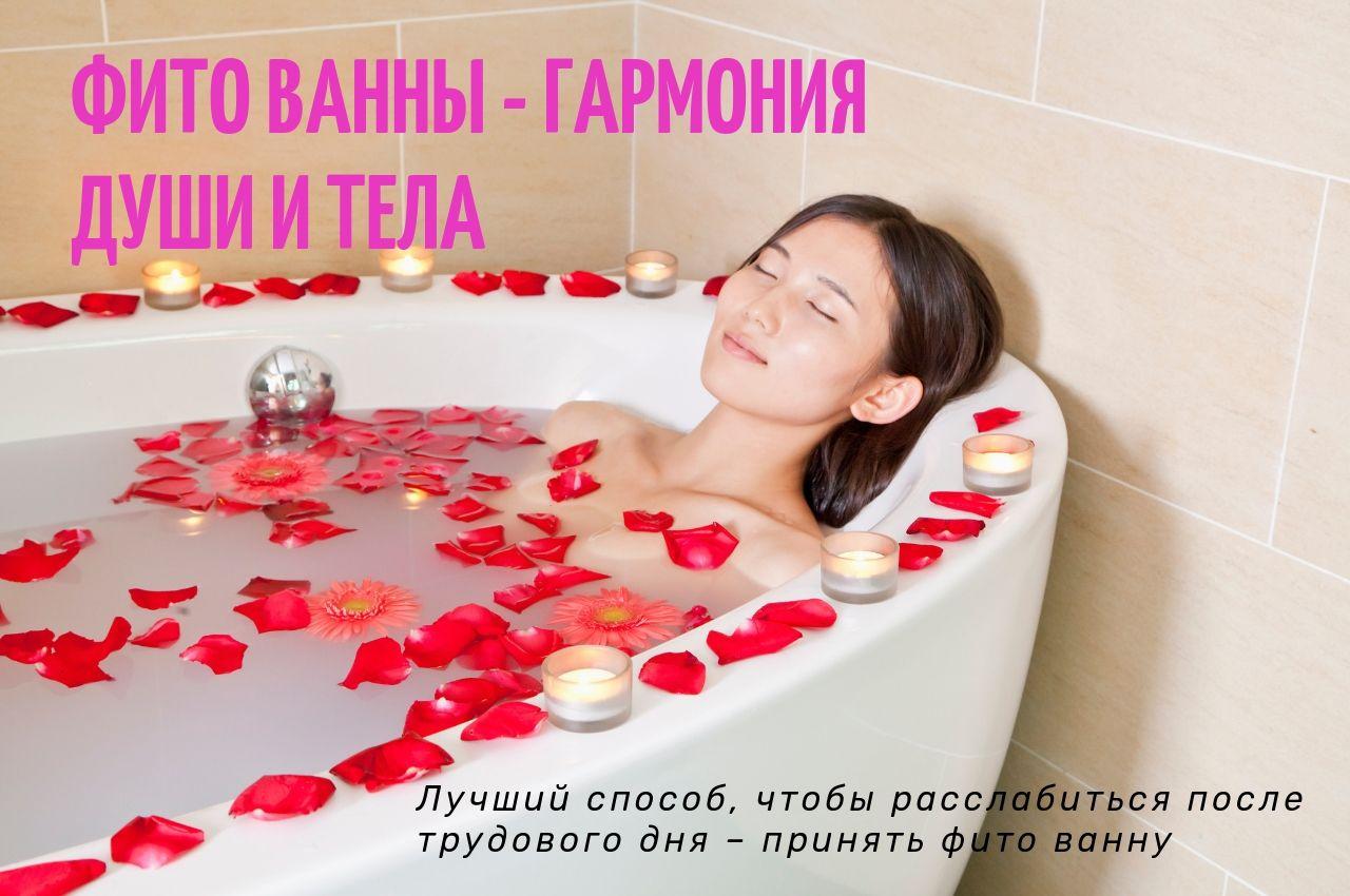 Фито ванны