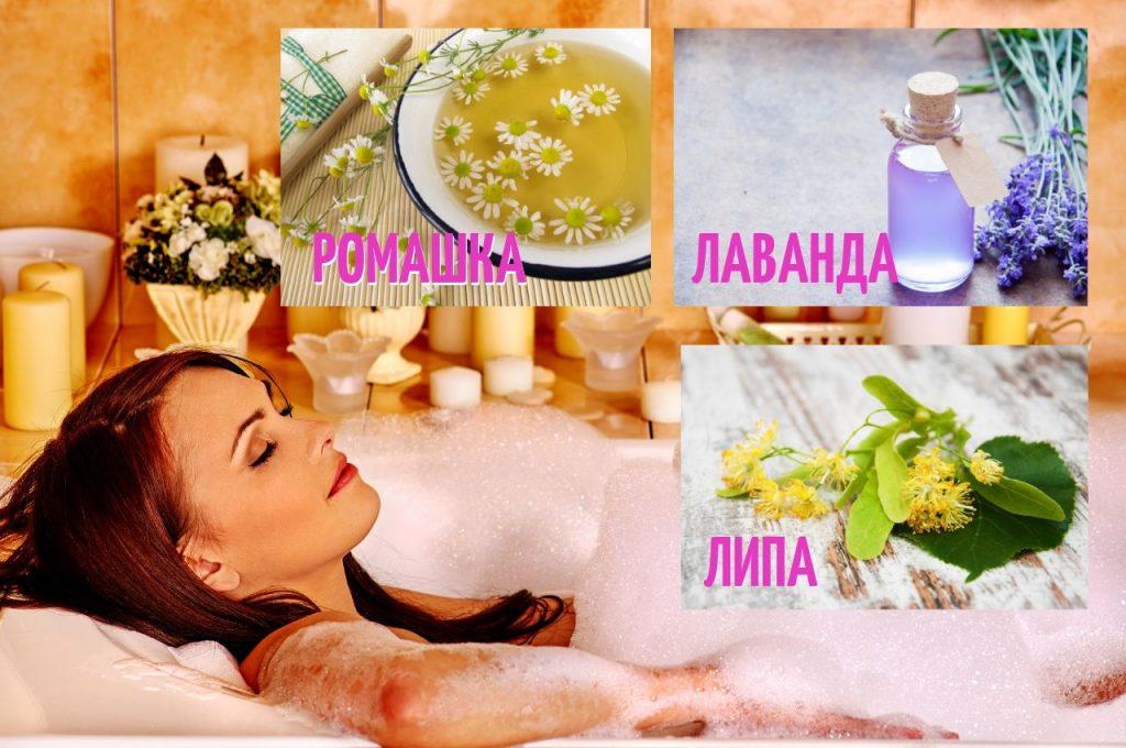 Фито ванны - гармония души и тела