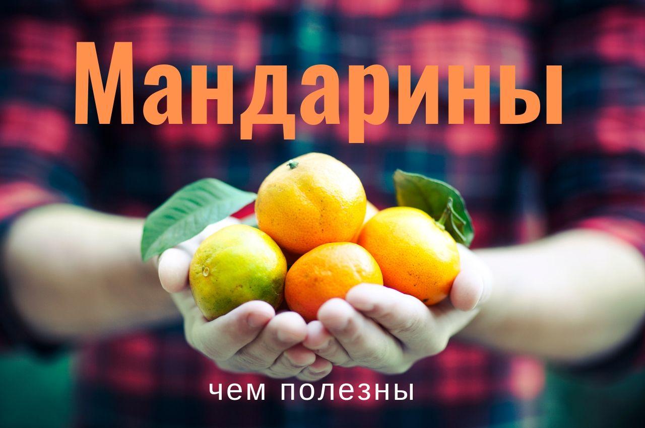 Польза мандарин